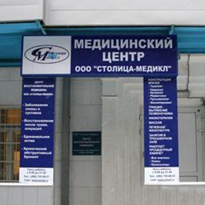 Медицинские центры Аксая