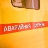 Аварийные службы в Аксае
