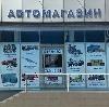 Автомагазины в Аксае
