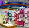 Детские магазины в Аксае