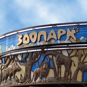 Зоопарки Аксая